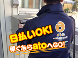 株式会社アト 新宿支社のアルバイト情報