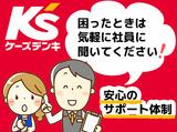 ケーズデンキ 伊勢御薗店のアルバイト情報