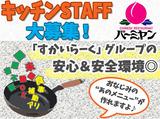 バーミヤン 小田急相模原駅前店<172956>のアルバイト情報