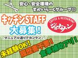 ジョナサン 志木本町店<020402>のアルバイト情報