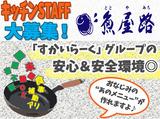 魚屋路 三郷戸ヶ崎店<010964>のアルバイト情報