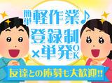 株式会社ビート 八王子支店のアルバイト情報
