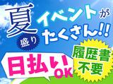 株式会社ジョブス [西新井エリア]のアルバイト情報
