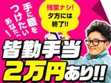 株式会社 秩父商会/東京エリアのアルバイト情報