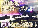 ★新規オープン♪【Club Dolce〜ドルチェ〜】【熟女Club GOLD 〜ゴールド〜】 ※男性スタッフも活躍中!!夜キャバ&朝・昼キャバのアルバイト情報