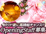 Berryのアルバイト情報