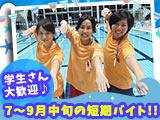 浦安市屋内水泳プールのアルバイト情報