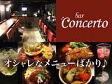 bar Concerto 〜バー・コンチェルト〜のアルバイト情報