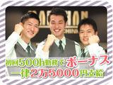マルハン箱崎店【4007】のアルバイト情報