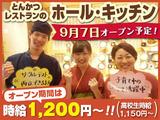 恵比寿かつ彩ペリエ千葉店(仮称)のアルバイト情報