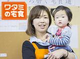 ワタミの宅食 東京日の出営業所【1419】のアルバイト情報