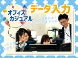 大東コーポレートサービス株式会社 北九州事業所のアルバイト情報