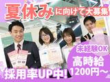 株式会社セブンCSカードサービス 西武東戸塚店のアルバイト情報