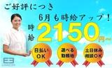 株式会社キャリア 名古屋支店のアルバイト情報