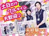 セガ 小名浜店のアルバイト情報