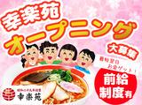 幸楽苑 イオン大和店のアルバイト情報