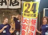 やぶ屋 豊田若宮店のアルバイト情報