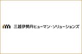 株式会社三越伊勢丹ヒューマン・ソリューションズ ※勤務地:岩田屋久留米店のアルバイト情報