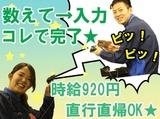 エイジス四国株式会社 ※勤務地:松山市のアルバイト情報