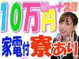 有限会社ブライトワークス 勤務地:名古屋市中村区のアルバイト情報