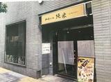 和食バル 純米のアルバイト情報