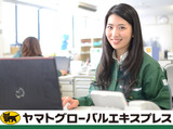 ヤマトグローバルエキスプレス株式会社 札幌東営業所のアルバイト情報