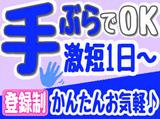 テイケイワークス西日本株式会社 大阪支店のアルバイト情報