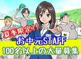 ヤマト運輸株式会社 清水エリアのアルバイト情報