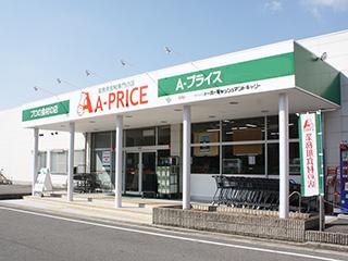 A-プライス 松崎店のアルバイト情報