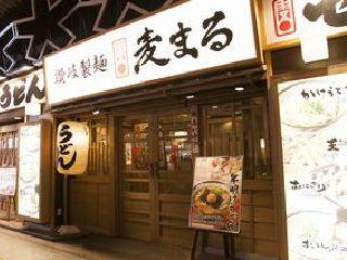 麦まる 京都洛北カナート店のアルバイト情報