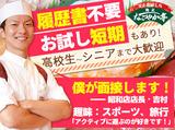 なごやか亭 昭和店のアルバイト情報