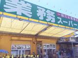 業務スーパー 河内長野店のアルバイト情報