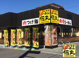 伝丸 木更津太田店のアルバイト情報