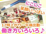 ラグノオ 秋田トピコ店のアルバイト情報