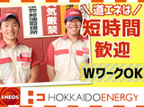北海道エネルギー バイパス東SSのアルバイト情報