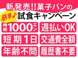 株式会社アクティブ 採用チーム(兵庫エリア)のアルバイト情報