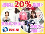 西松屋チェーン 茂原店【613】のアルバイト情報