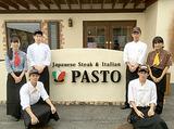 Pasto  岡崎店のアルバイト情報