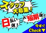 テイケイワークス西日本株式会社 大阪支店 のアルバイト情報