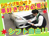 株式会社セルティ 東京営業所のアルバイト情報