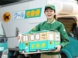 ヤマト運輸 名古屋名東支店のアルバイト情報