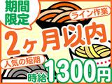 株式会社三協デリカのアルバイト情報