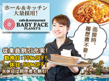BABYFACE PLANET'S 大蔵谷店のアルバイト情報