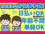 株式会社アサインメントバンク ※勤務地:犬山市羽黒のアルバイト情報