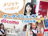 ドコモショップ鶴ヶ島店のアルバイト情報