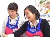 ダイソー はにんす宜野湾店のアルバイト情報