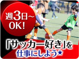 SFIDAサッカークラブ 東東京本部のアルバイト情報