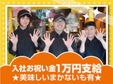 金のとりから 大須観音前店のアルバイト情報