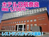 株式会社ファインスタッフ/勤務先:ホテル日航奈良のアルバイト情報