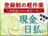 株式会社札幌物流 恵庭営業所のアルバイト情報